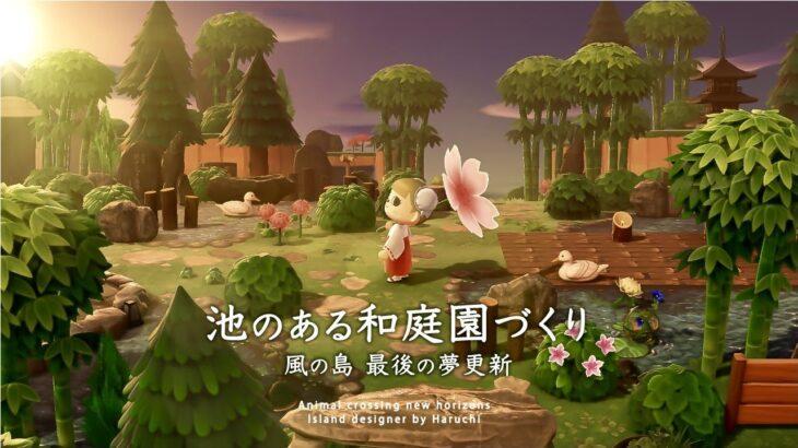 【あつ森】池のある和庭園づくり 風の島の最後の夢番地更新【島クリエイト】