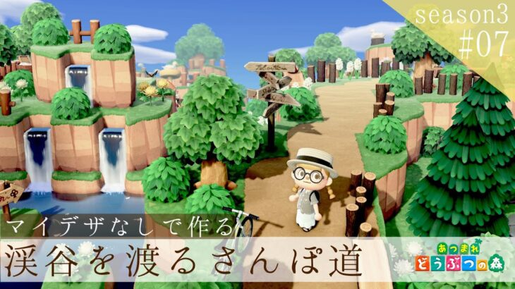 【あつ森】渓谷を渡る散歩道【マイデザなし】