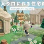 【あつ森】島の入り口に作る住宅街【島クリエイト】