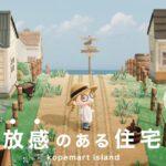 【あつ森】雑草を使って草原を表現!開放的な住宅街を作る【島クリエイト】