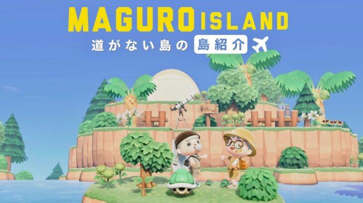 【あつ森】わたしの好きな島 まぐろ島【島紹介】