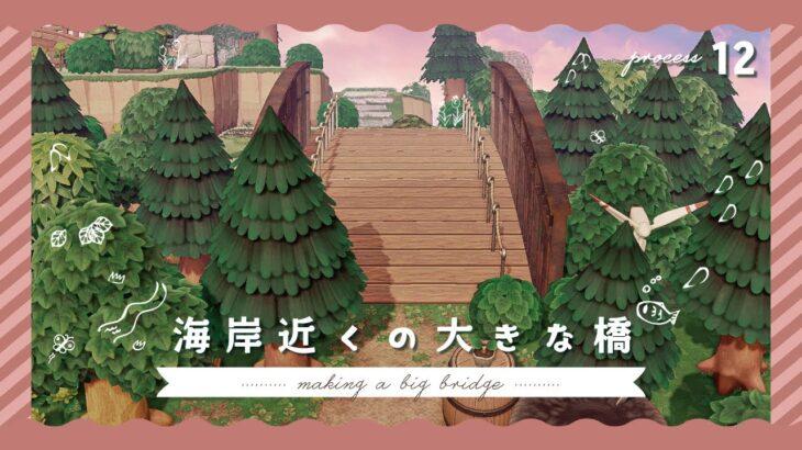 【あつ森】潮風感じる海岸近くの大きな橋づくり🌉 #12【島クリエイター】
