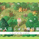 【あつ森】飛行場と案内所が近くてもできる!森の入口っぽい飛行場前!✈ #13【島クリエイター】