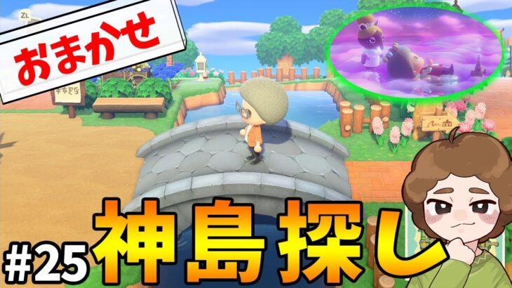 【あつ森】ゆめみのおまかせ機能使って神島探し!!#25【あつまれ どうぶつの森】