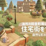 【あつ森】海外の田舎町風な住宅街を作るよ!自然な形の川や道づくり #6【島クリエイト】
