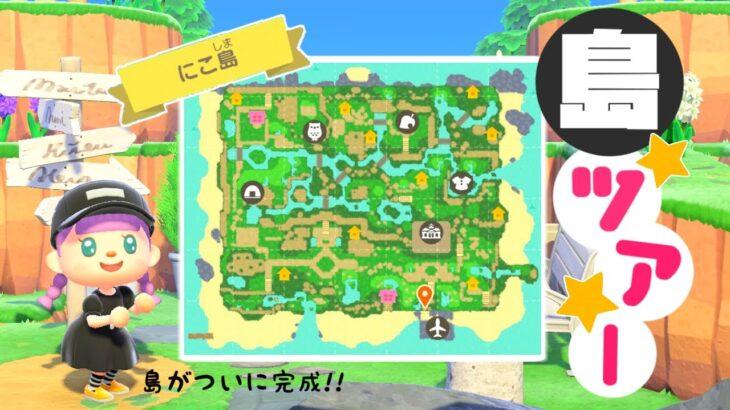 【あつ森】820時間かけてつくった島がついに完成!!島ツアーへようこそ【ゆっくり実況】【あつまれどうぶつの森】