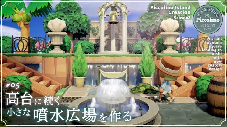 【あつ森・島クリ】小さな噴水広場を制作する【ACNH】Island Creation of Fountain Square