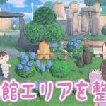 【あつ森】シュガートース島を大型島整備!映える博物館エリアにしたい!✨【あつまれどうぶつの森/島クリエイター/Animal Crossing】【実況/くるみ/しゃちく/しゃちくるみ】