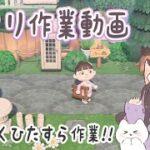 【あつ森】島クリエイターで超大型島整備!シュガートース島が完成に近づく!【あつまれどうぶつの森/Animal Crossing】【実況/くるみ/しゃちく/しゃちくるみ】