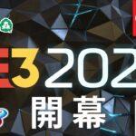 E3オフィシャルトレーラーにあつ森とマリカが!!これは何かくるぞくるぞ!!!