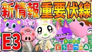 【あつ森】「E3」直前!ここに来て重要な伏線が発見されてしまう。。。。【あつまれどうぶつの森/Animal Crossing】
