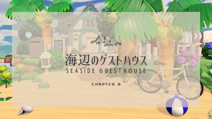 【あつ森】海辺のゲストハウス|SEASIDE GUESTHOUSE【Case3:Flowery Spring-Bright Summer|島クリエイター】