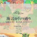 【あつ森】海辺のヴィラ通り SEASIDE VILLA STREET【Case3:Flowery Spring-Bright Summer 島クリエイター】