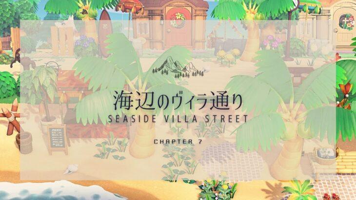 【あつ森】海辺のヴィラ通り|SEASIDE VILLA STREET【Case3:Flowery Spring-Bright Summer|島クリエイター】