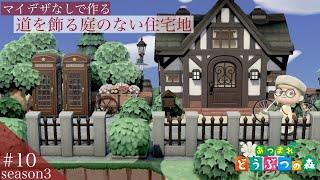 【あつ森🏠】庭のない、道を飾る住宅街【マイデザなし】