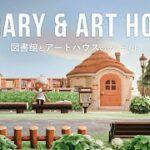【あつ森】図書館とアートハウスなクリエイト【島クリエイト】