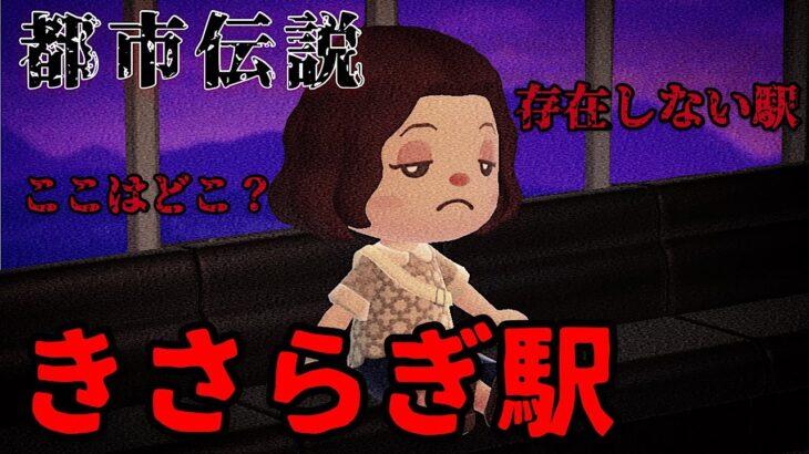 【あつ森】〜きさらぎ駅〜「都市伝説、ホラー」