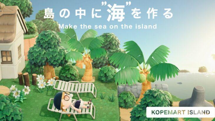 【あつ森】北の海を活かすクリエイト【島クリエイト】