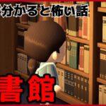 【あつ森】〜図書館〜「意味が分かると怖い話、ホラー」