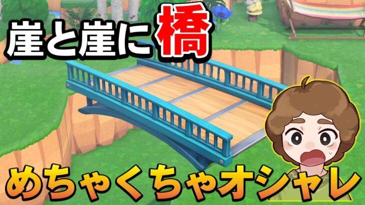 【あつ森】みんなの夢『崖と崖を繋ぐ橋』が最高すぎる!島クリがよりオシャレになりそう!!【あつまれ どうぶつの森】【ぽんすけ】