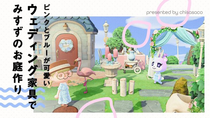 【あつ森】ウェディング家具でピンクとブルーが可愛いお庭作り【島クリエイター】