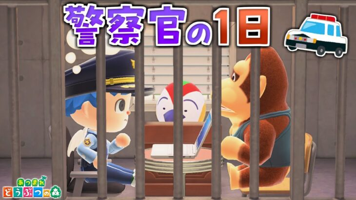 【あつ森】警察官の1日【あつまれどうぶつの森アニメ】