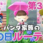 【あつ森アニメ】パンダ家族の日常#39「パンダ家族の雨の日ルーティン」