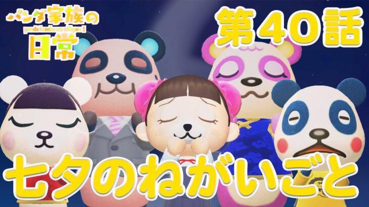 【あつ森アニメ】パンダ家族の日常#40「七夕のねがいごと」