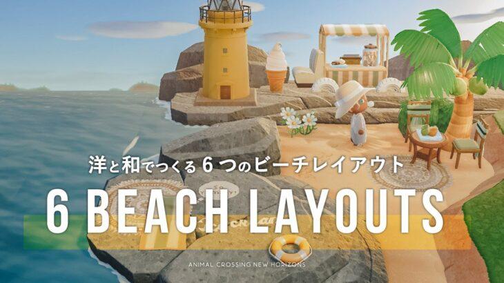 【あつ森】洋と和で6つのビーチレイアウト【島クリエイト】