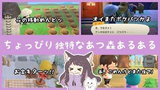 【あつ森】ちょっぴり独特なあつ森あるある!みんなはいくつ当てはまる?【あつまれどうぶつの森/Animal Crossing】【実況/くるみ】