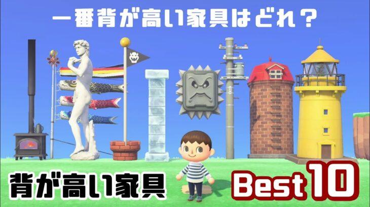 【あつ森】小ネタ検証!一番大きい家具はどれ?背が高い家具ランキングBEST10!【あつまれ どうぶつの森】@レウンGameTV