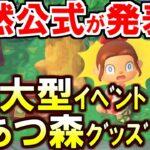 (あつ森)突然任天堂が夏の大型イベントと新発売のグッズを発表!早速内容をチェックするぞ(あつまれどうぶつの森)