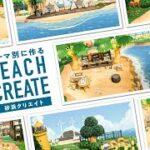 【あつ森】テーマ別に作る砂浜クリエイト【島クリエイト】