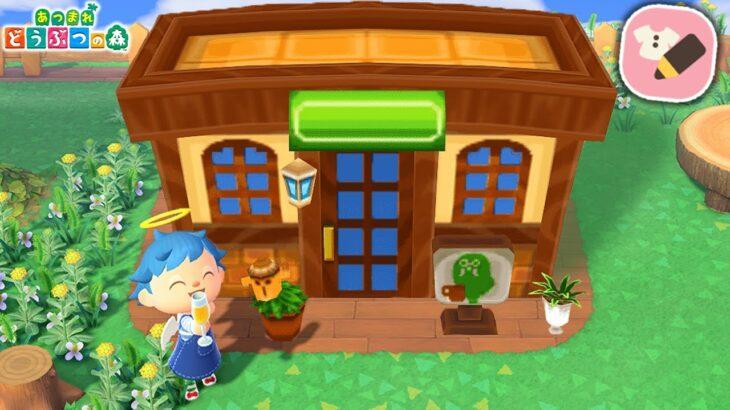 ついにあつ森に新しいお店「喫茶店」が追加される!?【マイデザ】【あつまれどうぶつの森】
