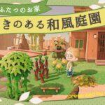 【あつ森】ふたつのお家を使って奥行き広がるシンプルな和風庭園を作る🎍【島クリエイター】