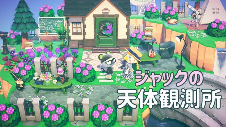 【あつ森】紫の花を取り入れたジャックの天体観測所【島クリエイター | あつまれどうぶつの森】