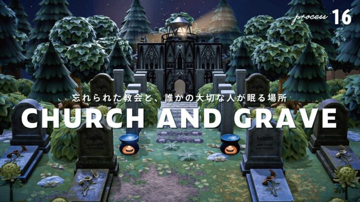 【あつ森】忘れられた教会とちょっぴり怖いお墓周り👻をクリエイト【島クリエイター】