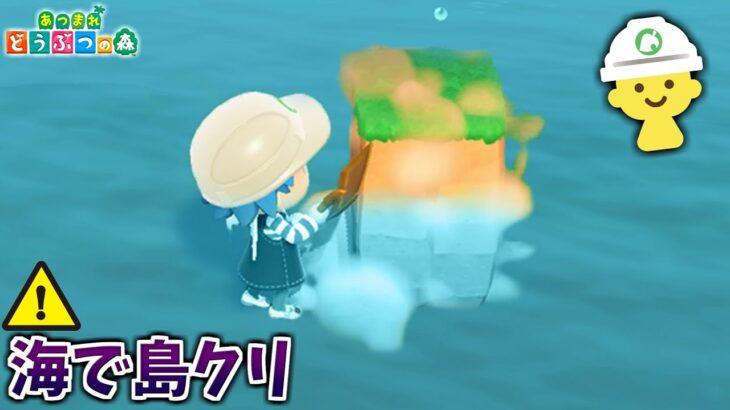 新バグ使ったら海の中で島クリエイター使えるようになるんじゃね?【あつ森】【あつまれどうぶつの森検証】