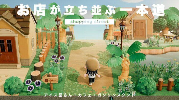 【あつ森】お店屋さんを道沿いにクリエイト【島クリエイト】