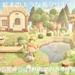 【あつ森】絵本のような島クリエイト 夏から秋島編 #22 高台から見晴らす2軒の家のある風景を作る/島クリエイト/あつ森