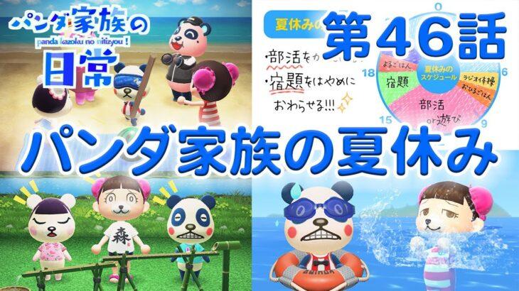 【あつ森アニメ】パンダ家族の日常#46「パンダ家族の夏休み」