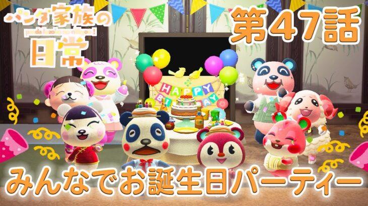 【あつ森アニメ】パンダ家族の日常#47「みんなでお誕生日パーティー」
