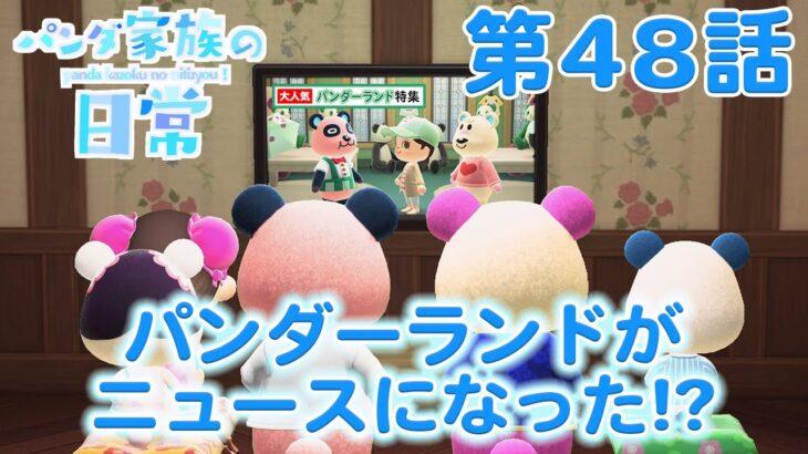 【あつ森アニメ】パンダ家族の日常#48「パンダーランドがニュースになった!?」