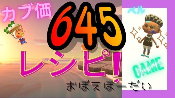 【あつ森】カブ価 645ベル!!  レシピ覚え放題  初見さんも大歓迎‼ 往復あり!! 高騰 島無料開放中‼   参加型ライブ