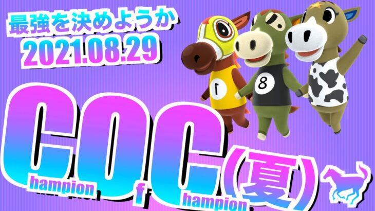 【重要】あつ森界最速レースCOC開催します【あつ森】【あつ森ダービー】