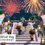 【あつ森】案内所前に花火大会にぴったりな屋台通りを作る:Fireworks display Vlog
