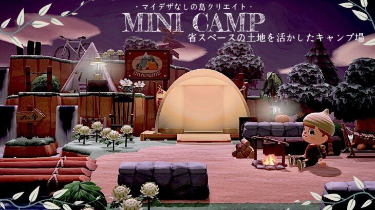 【あつ森】省スペースを利用したキャンプサイト△MINI CAMP△【マイデザなしで島作り】