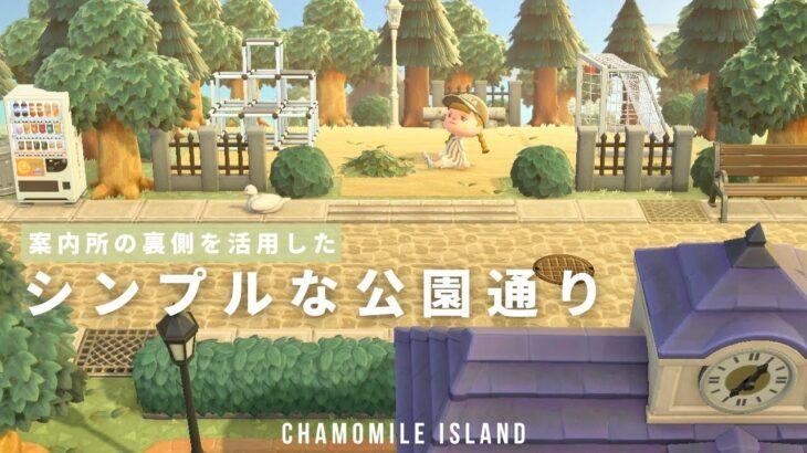 【あつ森】難しい案内所の裏を活用したシンプルな公園通り chamomile island #3【島クリエイト】