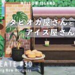 【あつ森】夏のアプデアイテムを使ってタピオカ屋さんとアイス屋さんをつくる【島レイアウト】