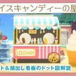 【あつ森】夏アプデ!アイスキャンディー屋台のマイデザイン解説&島クリエイト【あつまれどうぶつの森】